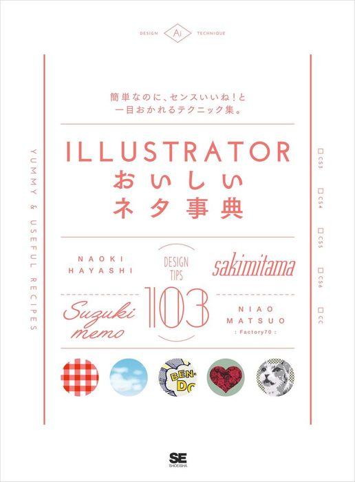 Illustratorおいしいネタ事典拡大写真
