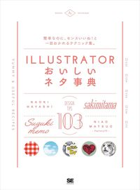 Illustratorおいしいネタ事典-電子書籍