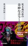荒木飛呂彦の奇妙なホラー映画論【帯カラーイラスト付】-電子書籍