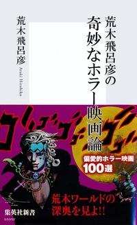 荒木飛呂彦の奇妙なホラー映画論【帯カラーイラスト付】