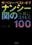 ザ・ベリー・ベスト・オブ「ナンシー関の小耳にはさもう」100-電子書籍