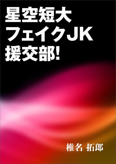 星空短大フェイクJK援交部!拡大写真