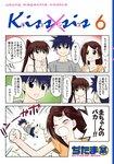 Kiss×sis 弟にキスしちゃダメですか?(6)-電子書籍