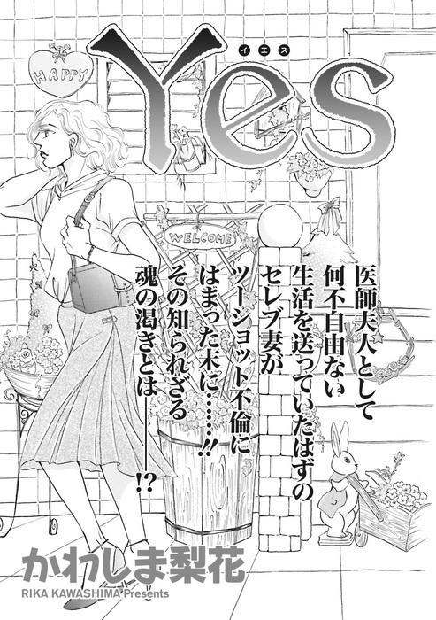 超ブラック主婦~Yes~-電子書籍-拡大画像