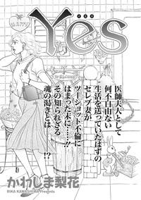 超ブラック主婦~Yes~-電子書籍