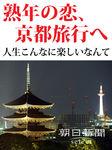 熟年の恋、京都旅行へ 人生こんなに楽しいなんて-電子書籍