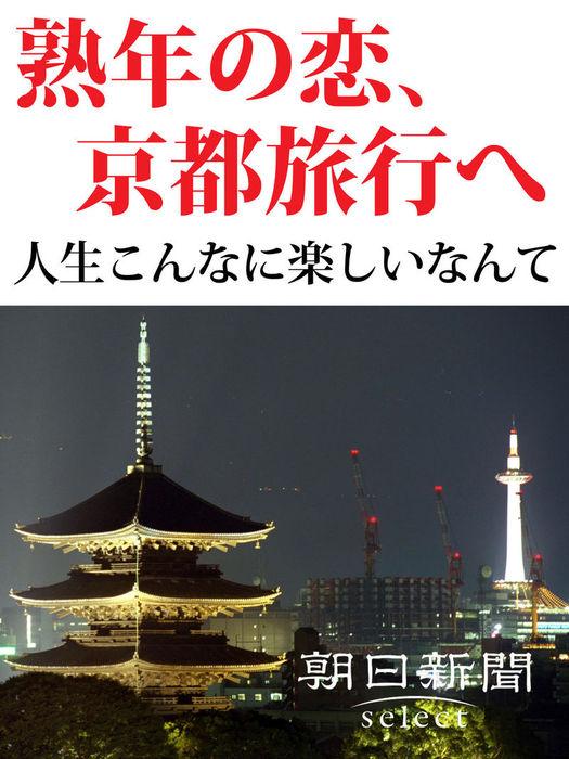 熟年の恋、京都旅行へ 人生こんなに楽しいなんて拡大写真