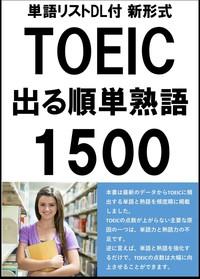 [単語リストDL付]TOEIC新形式 出る順頻出英単語・熟語1500(リスニング・リーディング対策)