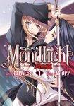 モントリヒト~月の翼~ 1-電子書籍