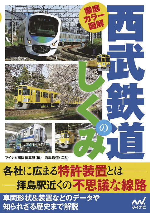 徹底カラー図解 西武鉄道のしくみ拡大写真