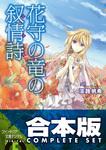 【合本版】花守の竜の叙情詩 全3巻-電子書籍