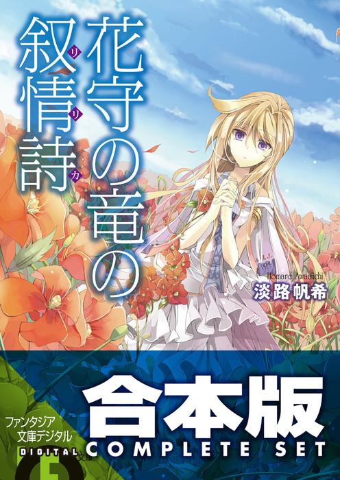 【合本版】花守の竜の叙情詩 全3巻拡大写真