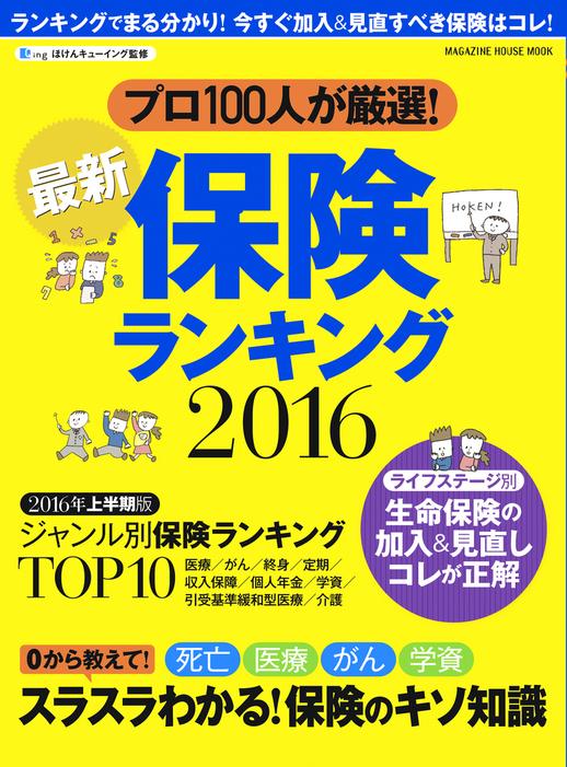 最新保険ランキング 2016拡大写真