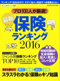 最新保険ランキング 2016-電子書籍