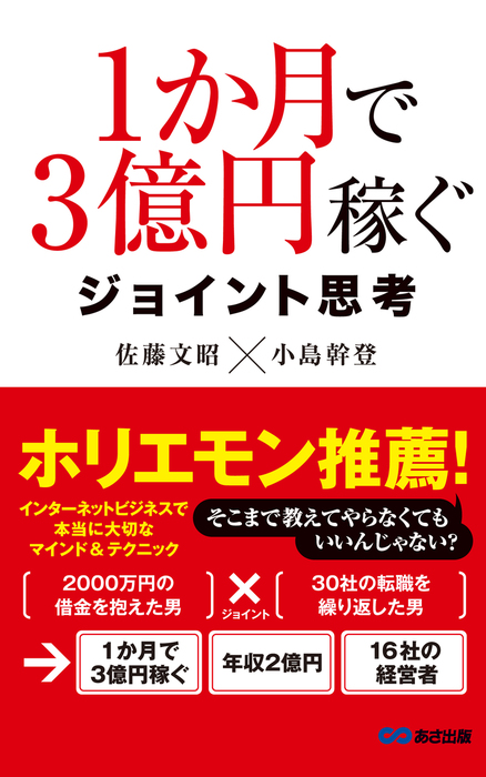 1か月で3億円稼ぐ ジョイント思考(あさ出版電子書籍)拡大写真