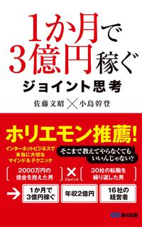 1か月で3億円稼ぐ ジョイント思考(あさ出版電子書籍)-電子書籍