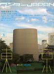 ワンダーJAPAN vol.06-電子書籍