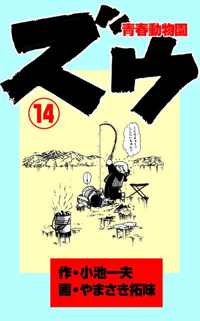 ズウ~青春動物園(14)-電子書籍