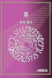 罪-電子書籍