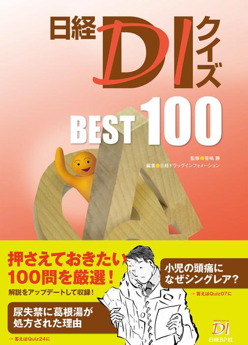 日経DIクイズ  BEST 100拡大写真