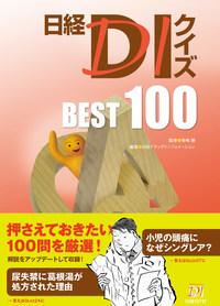 日経DIクイズ  BEST 100-電子書籍