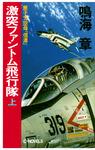 原子力空母「信濃」激突ファントム飛行隊 上-電子書籍