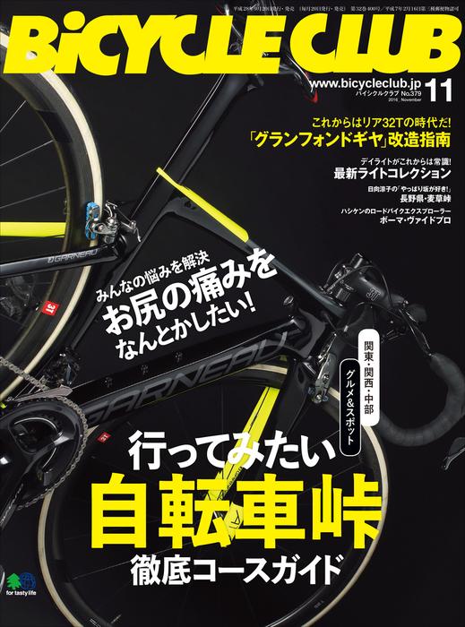 BiCYCLE CLUB 2016年11月号 No.379-電子書籍-拡大画像
