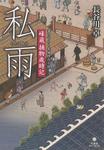 峰蔵捕物歳時記 私雨-電子書籍