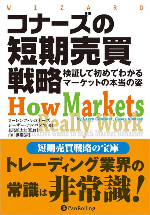コナーズの短期売買戦略  ──検証して初めてわかるマーケットの本当の姿拡大写真