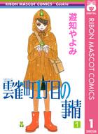 「雲雀町1丁目の事情(りぼんマスコットコミックスDIGITAL)」シリーズ