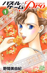 パズルゲーム☆Pro 1巻-電子書籍