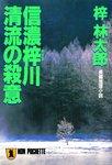 信濃梓川清流の殺意-電子書籍