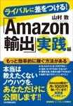 ライバルに差をつける! 「Amazon輸出」実践編-電子書籍
