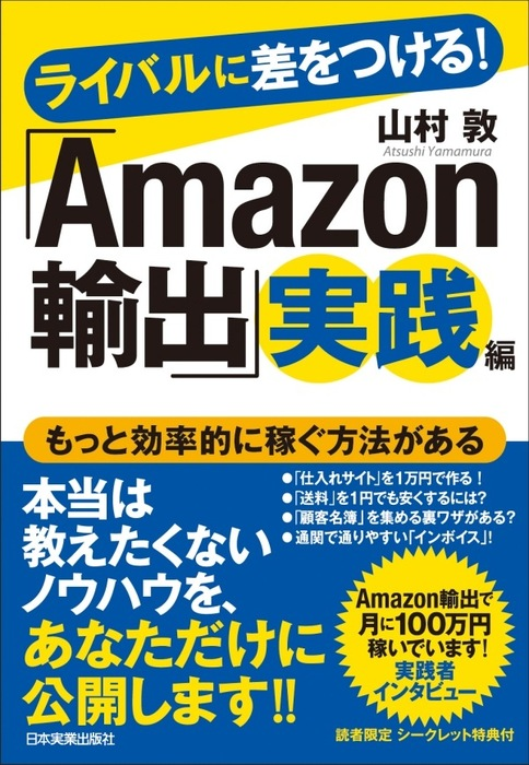 ライバルに差をつける! 「Amazon輸出」実践編拡大写真
