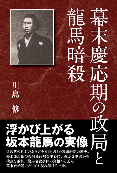 幕末慶応期の政局と龍馬暗殺-電子書籍-拡大画像