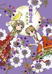 火輪花の丘-電子書籍