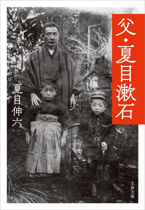 父・夏目漱石-電子書籍-拡大画像