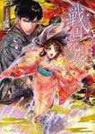 戦国花嫁 時空を翔ける恋-電子書籍