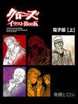 クローズイラストBOOK -電子版-[上]-電子書籍