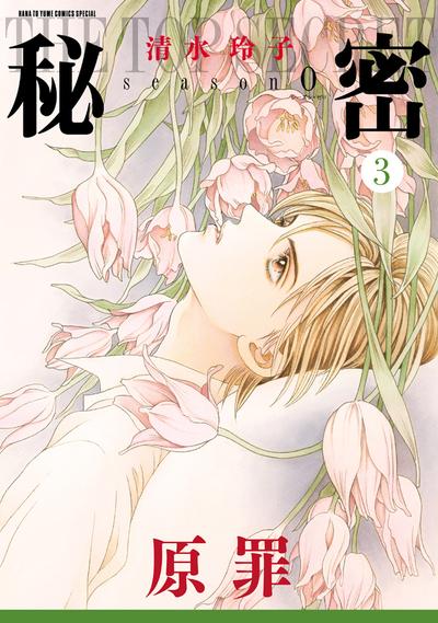 秘密 season 0 3巻-電子書籍