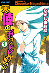 天使のおつとめ / 1-電子書籍