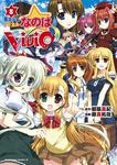 魔法少女リリカルなのはViVid(5)-電子書籍