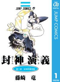 【20%OFF】封神演義(ジャンプコミックスDIGITAL)【期間限定1~23巻セット】-電子書籍