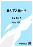 銭形平次捕物控 二つの刺青-電子書籍