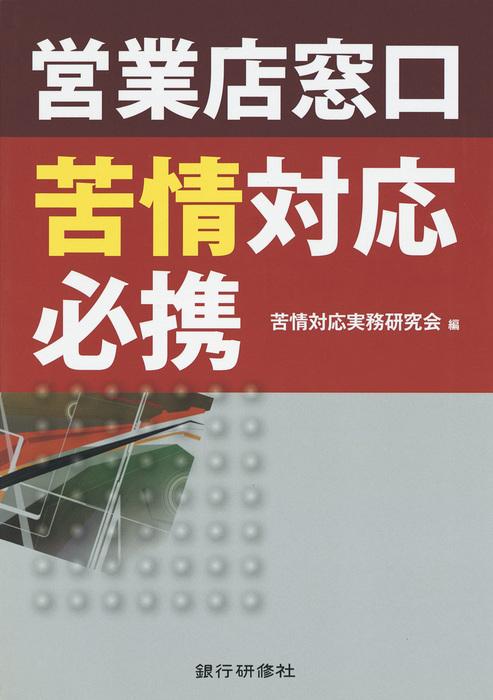 銀行研修社 営業店窓口苦情対応必携-電子書籍-拡大画像