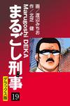 まるごし刑事 デラックス版(19)-電子書籍
