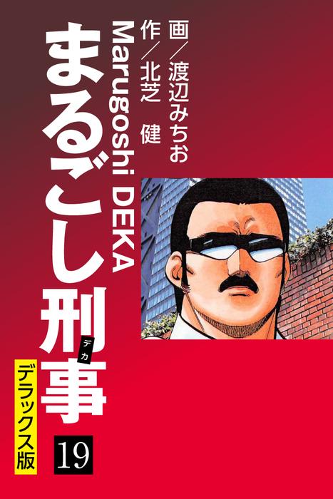 まるごし刑事 デラックス版(19)拡大写真