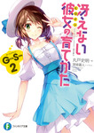 冴えない彼女の育てかた Girls Side 2-電子書籍