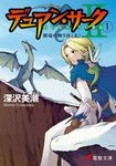 デュアン・サークII(1) 翼竜の舞う谷<上>-電子書籍