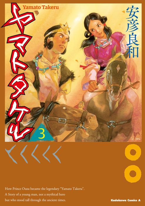 ヤマトタケル(3)拡大写真